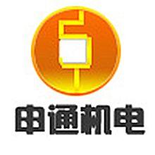 东莞申通机电设备有限公司
