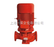 XBD-HY(HL)变流恒压消防泵/消防泵特点/消防泵
