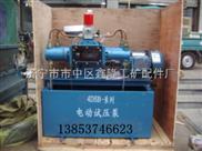 4DSB电动试压泵,管道试压泵,高压试压泵,手动试压泵