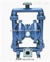 周口隔膜泵,QBK氣動隔膜泵,河北恒達誠信經營