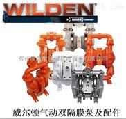 供应WILDEN威尔顿气动隔膜泵-昆山直销