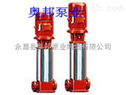 XBD4.80/0.56-(I)25×4-多級消防增壓穩壓泵,立式多級管道消防泵,奧邦泵業