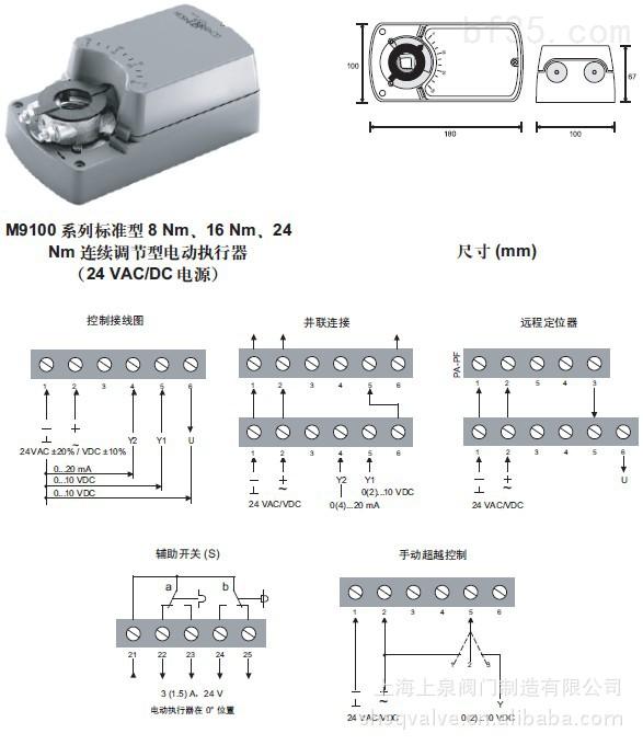 江森风阀执行器m9124-gga-1