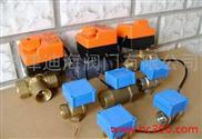 批發ZFW-QB微型電動閥,電動銅球閥,不銹鋼微型電動閥