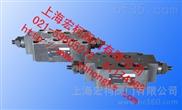 供应宏柯,Z2FS16-30叠加式双单向节流阀,上海,厂家,价格