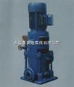 LG、LG-B型立式多级离心泵/高层建筑增压供水泵/多级立式增压泵