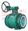 供应高境氟Q341F46衬氟蜗轮球阀