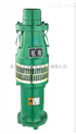 QY潜水电泵,充油式潜水泵,油浸泵,农用潜水泵,小型潜水泵
