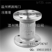 碳鋼H42H-16C-DN300立式止回閥
