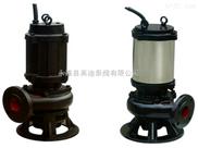 JYWQ型自动搅匀潜水排污泵/无堵塞搅匀潜污泵/jwq排污泵