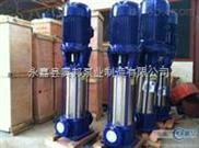 GDL多級管道離心泵,立多級管道泵,不銹鋼多級給水泵,多級泵