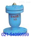 单口排气阀(QB1)
