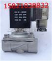 ZCG-20高压电磁阀