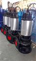自动搅匀污水提升泵厂家