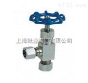 J94W/H针型阀-厂家直销,J94W/H卡套角式针型阀