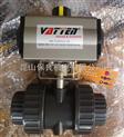 德國VATTEN氣動UPVC球閥雙由令氣動球閥塑料氣動閥