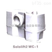 格兰富Sololift2 WC-1污水提升器