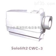 SOLOLIFT2 CWC-3污水提升器
