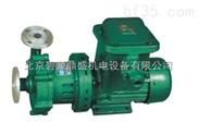 CQG型耐高温磁力驱动离心泵
