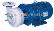 上海海洋泵阀制造有限公司FB(AFB)耐腐蚀离心泵