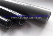 6-125mm-高斯貝廠家供應平包塑金屬軟管 pvc包塑軟管
