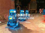 立式清水管道泵,单级离心泵ISG清水泵,低噪音立式管道泵