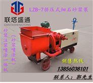 联塔盛通砂浆泵注浆泵注浆机厂家