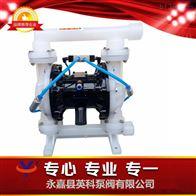 YKQ-40S吸附塑料粉末气动隔膜泵