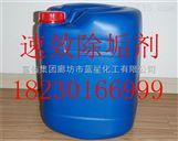 宿州市锅炉除垢剂生产厂家