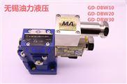 隔爆電磁溢流閥GD-DBW30B-2-30B/315-220V