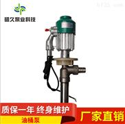 油桶泵厂家-不锈钢油泵桶插桶泵