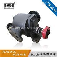 BWCB卧式铸铁管道泵 工业用高粘保温泵 保温沥青泵