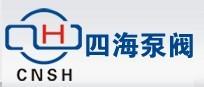 温州四海泵阀